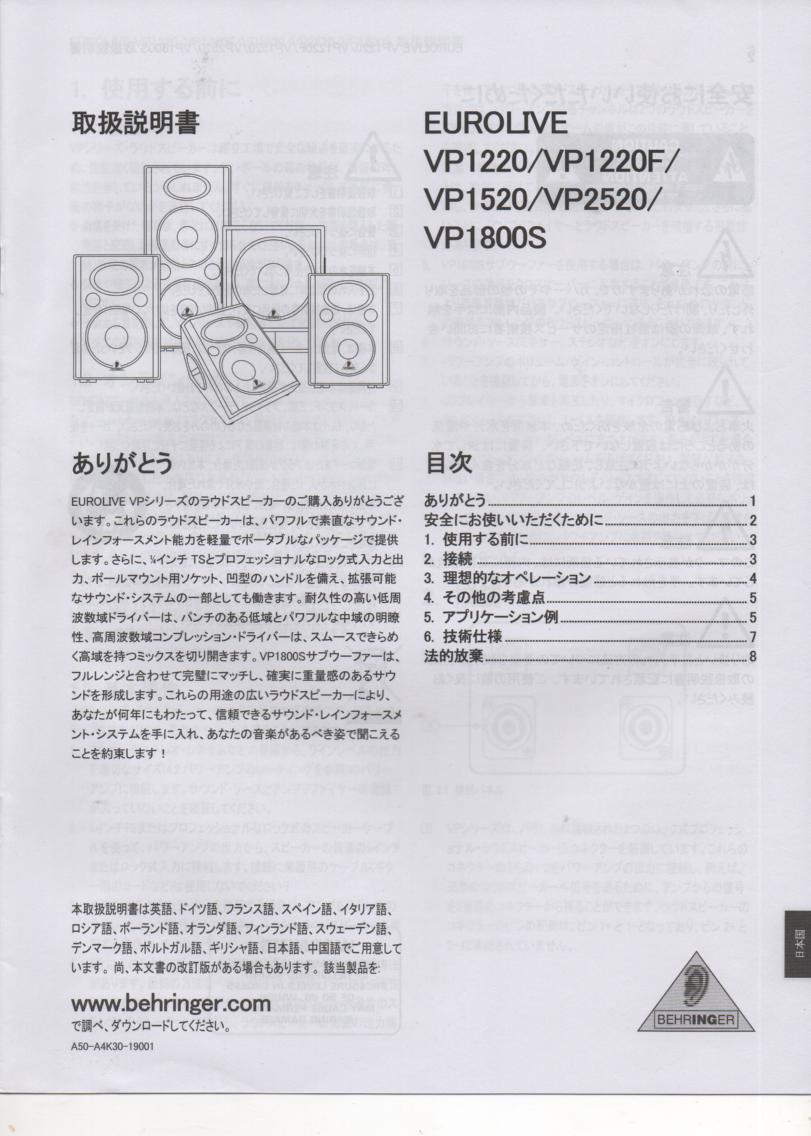 VP1220 VP1220F VP1520 VP1800S VP2520 Speaker System Japanese Owners Instruction Manual.
